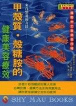 甲殼質.殼糖胺的健康美容療效