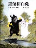 黑兔和白兔 /