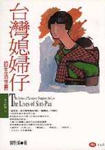 台灣媳婦仔的生活世界 =  The lives of Sim-Pua: the stories of Taiwanese daughters-in-law /