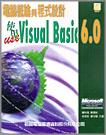 電腦概論與程式設計 : 使用Visual Basic 6.0