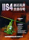 IIS4網站規劃實務攻略