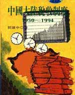 中國大陸稅收制度1950-1994