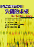 失竊的未來:生命的隱形浩劫