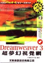 Dreamweaver 3超夢幻視覺網
