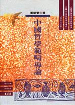 中國哲學範疇導論