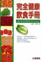 完全健康飲食手冊:胸腔.肝膽胃腸.心臟血管病飲食宜忌