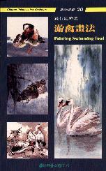 涉禽畫法 = Painting swimming fowl