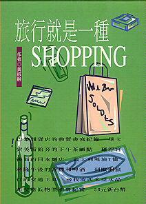 旅行就是一種Shopping /