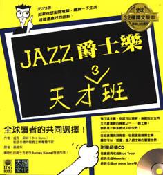 JAZZ爵士樂天才3班