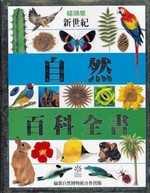 新世紀自然百科全書