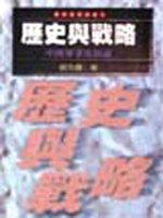 歷史與戰略 :  中西軍事史新論 /