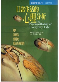 日常生活的心理分析 = The Psychopathology of Everyday Life
