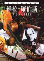 偉大作曲家群像 : 維拉- 羅伯斯