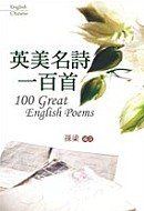英美名詩一白首 =  100 Great English Poems /