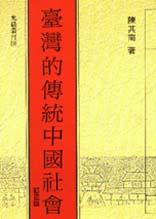 臺灣的傳統中國社會