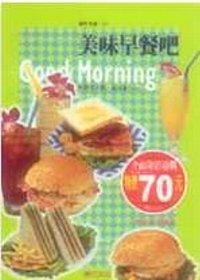 美味早餐吧