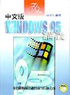 中文版Windows 95講義