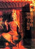 佛經中的88個大智慧