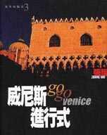 威尼斯進行式 = Go go Venice