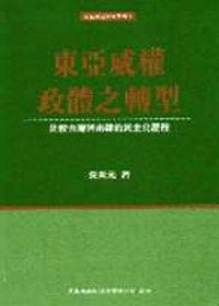 東亞威權政體之轉型:比較臺灣與南韓的民主化歷程