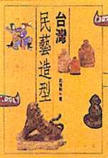 台灣民藝造型