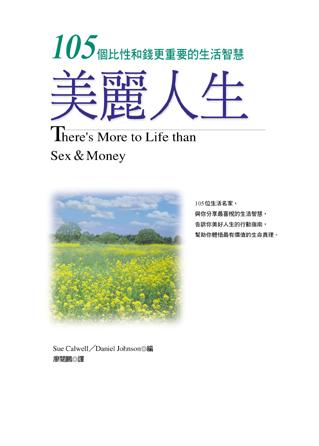 美麗人生:105個比性和錢更重要的生活智慧