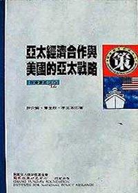 亞太經濟合作與美國的亞太戰略