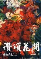 讚頌花開:藝術手札