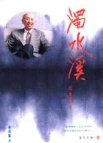 濁水溪:邱永漢小說選