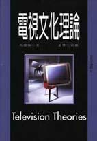 電視文化理論 = Television theories