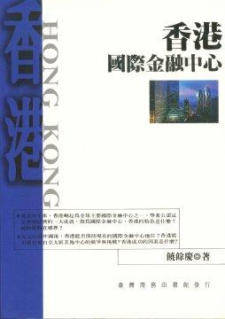 香港:國際金融中心