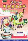 EQ-H美語遊戲教學 /