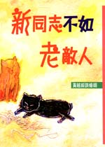 新同志不如老敵人 :  黃越綏談婚姻 /