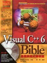 Visual C++ 6 Bible. 基礎與程式架構篇 /