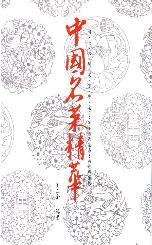 中國名菜精華:川.浙.湘.閩.京.魯.粵.滬....等十六大菜系之典故與烹製