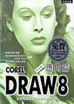 CORELDRAW 8 中文版...