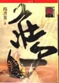 莊子:第一屆羅貫中歷史小說獎首獎