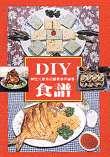 DIY食譜