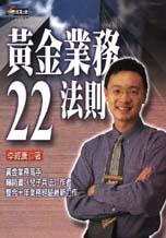 黃金業務22法則