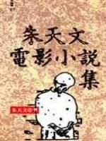 朱天文電影小說集