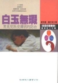 白玉無瑕:常見兒科皮膚病的防治