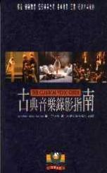 古典音樂錄影指南