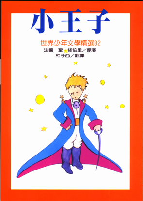 小王子[班級用書G4-03]