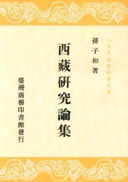 西藏研究論集 /