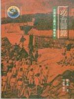 攻台圖錄:臺灣史上最大一場戰爭
