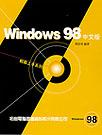輕鬆上手系列--WINDOWS...