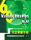 Visual FoxPro 6.0中文版完全學習手冊