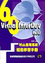 Visual InterDev 6.0:Web應用系統 輕鬆學習手冊