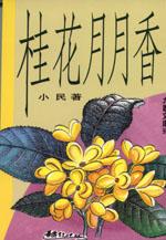 桂花月月香