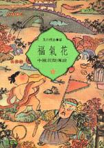 福氣花:中國民間傳說